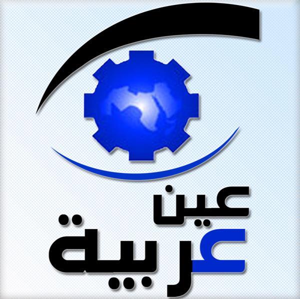 لوجو الشبكة المعلوماتية للصناعات العربية - عين عربية
