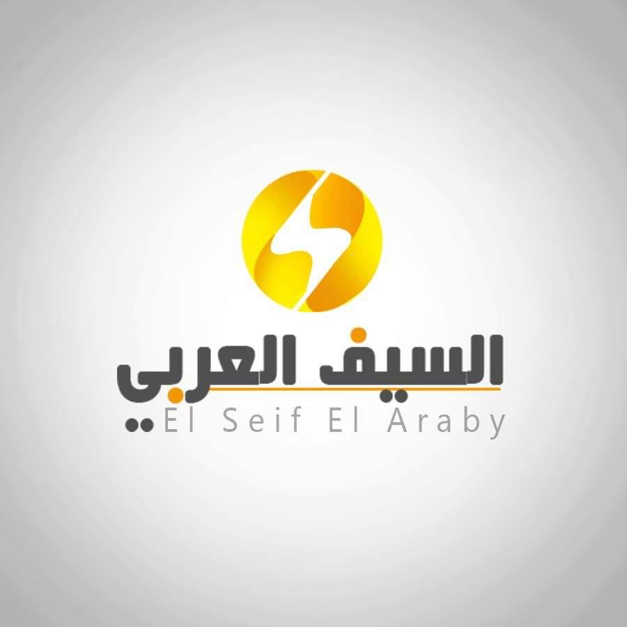 لوجو شركه السيف العربى للتوريدات والاستيراد والتصدير