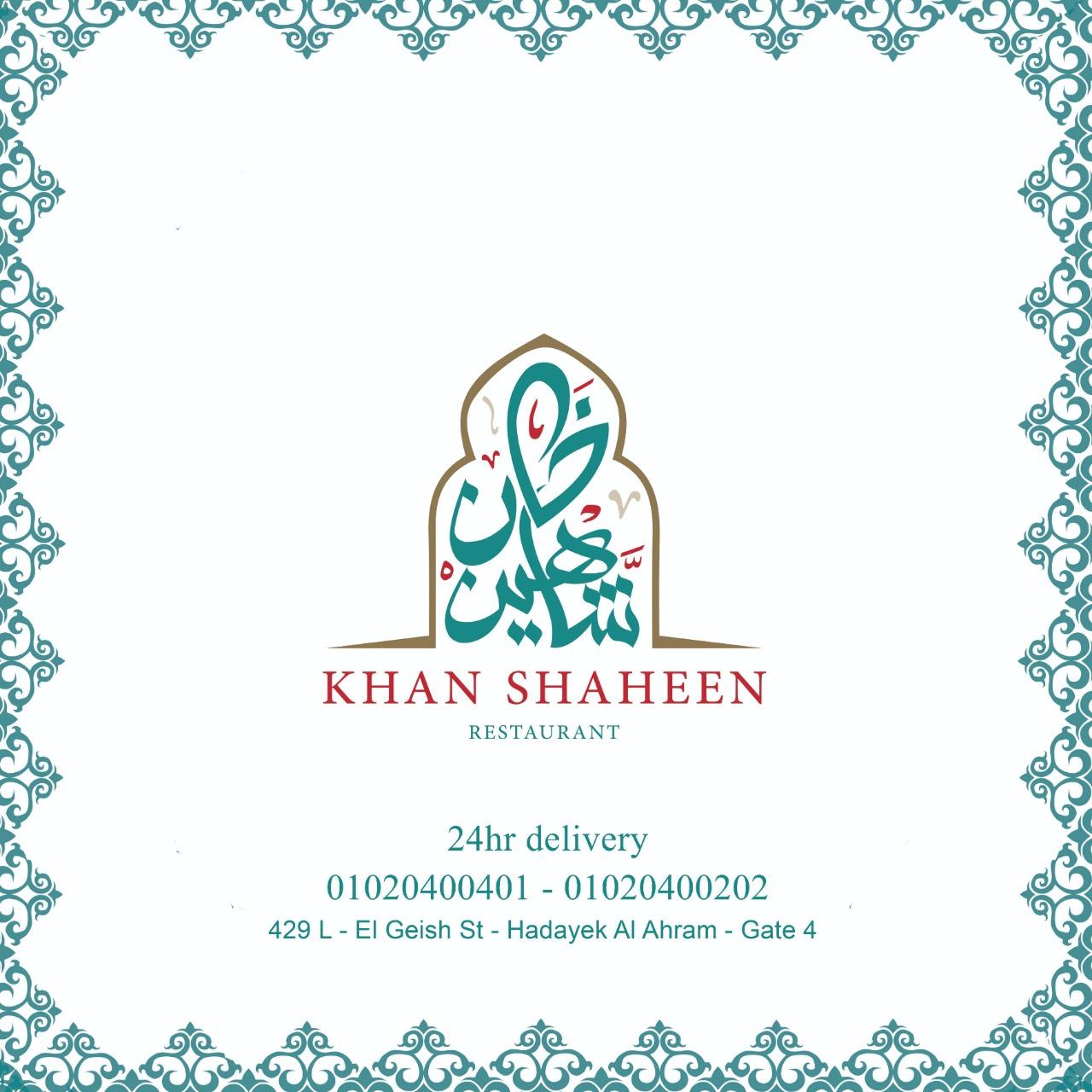 لوجو خان شاهين