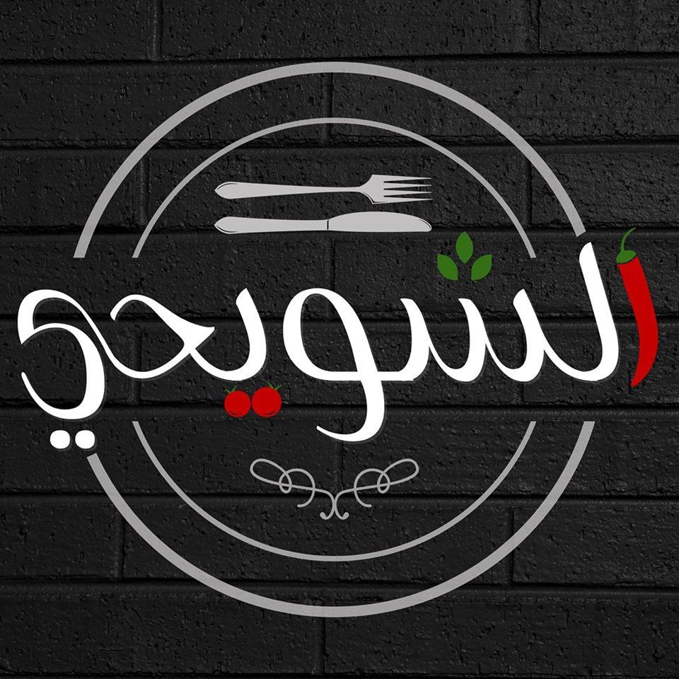 لوجو مطعم الشويحي