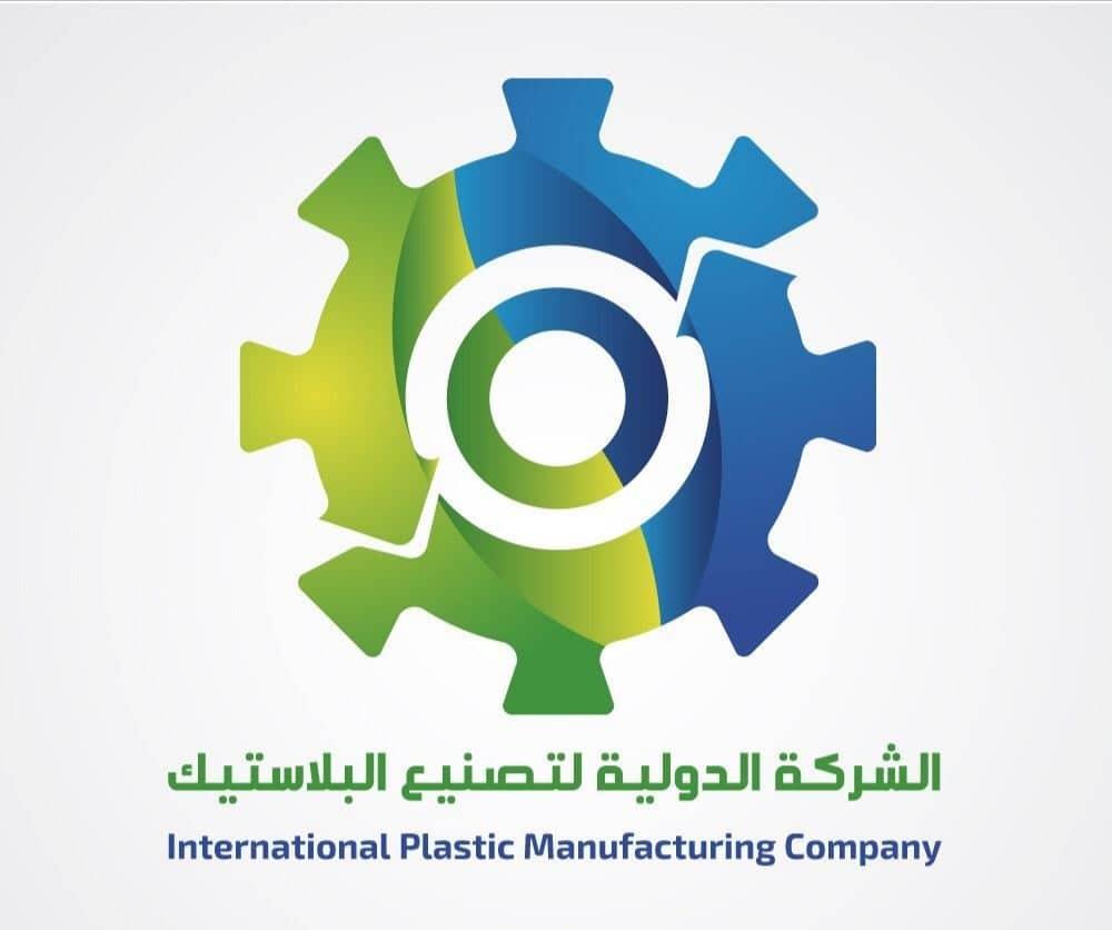 لوجو الدوليه لتصنيع البلاستيك