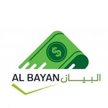 لوجو البيان للاستشارات و التحصيل البنكي