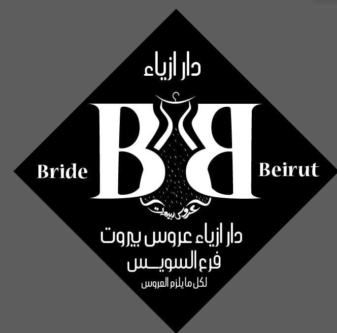 لوجو دار ازياء عروس بيروت
