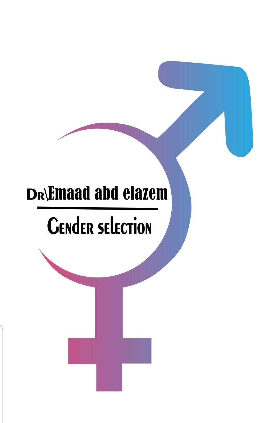 لوجو المركز العالمي لعلاج العقم واختيار جنس
