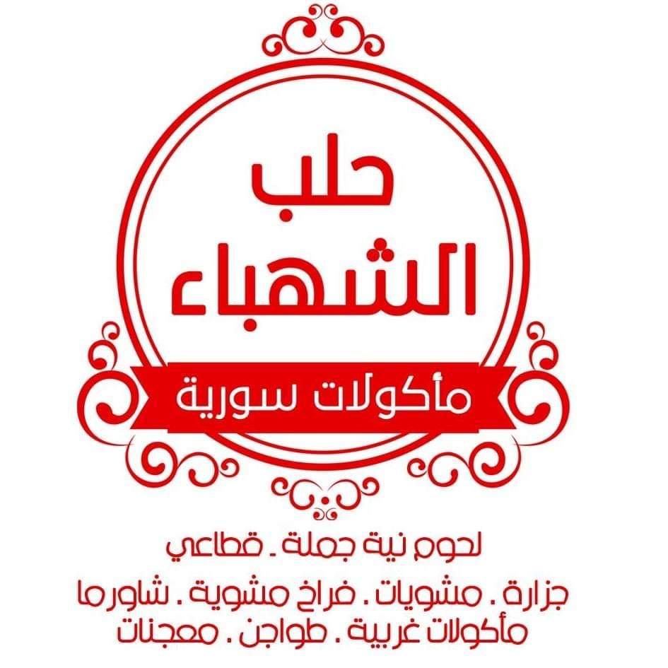 لوجو حلب الشهباء
