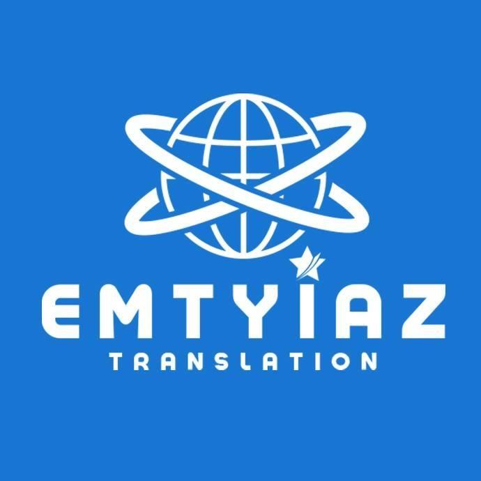 لوجو إمتياز للترجمة المعتمدة