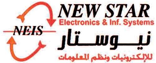 لوجو نيو ستار للالكترونيات ونظم المعلومات