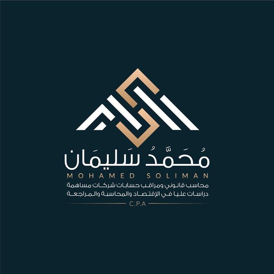 لوجو مكتب محمد سليمان للمحاسبة والمراجعة