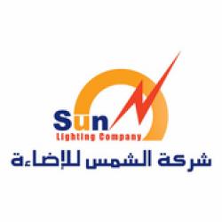لوجو شركة الشمس للاضاءة
