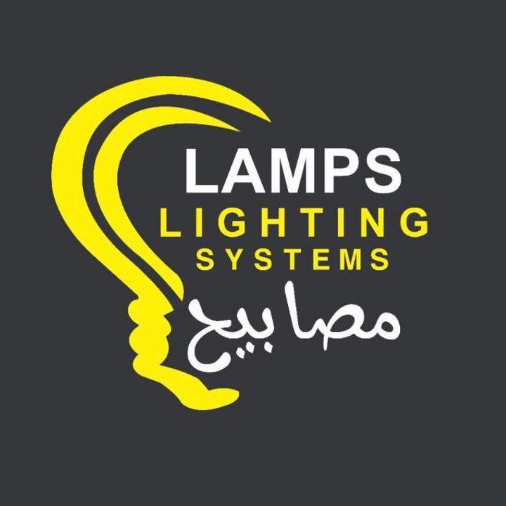 لوجو شركة مصابيح للأنظمة الأضاءة
