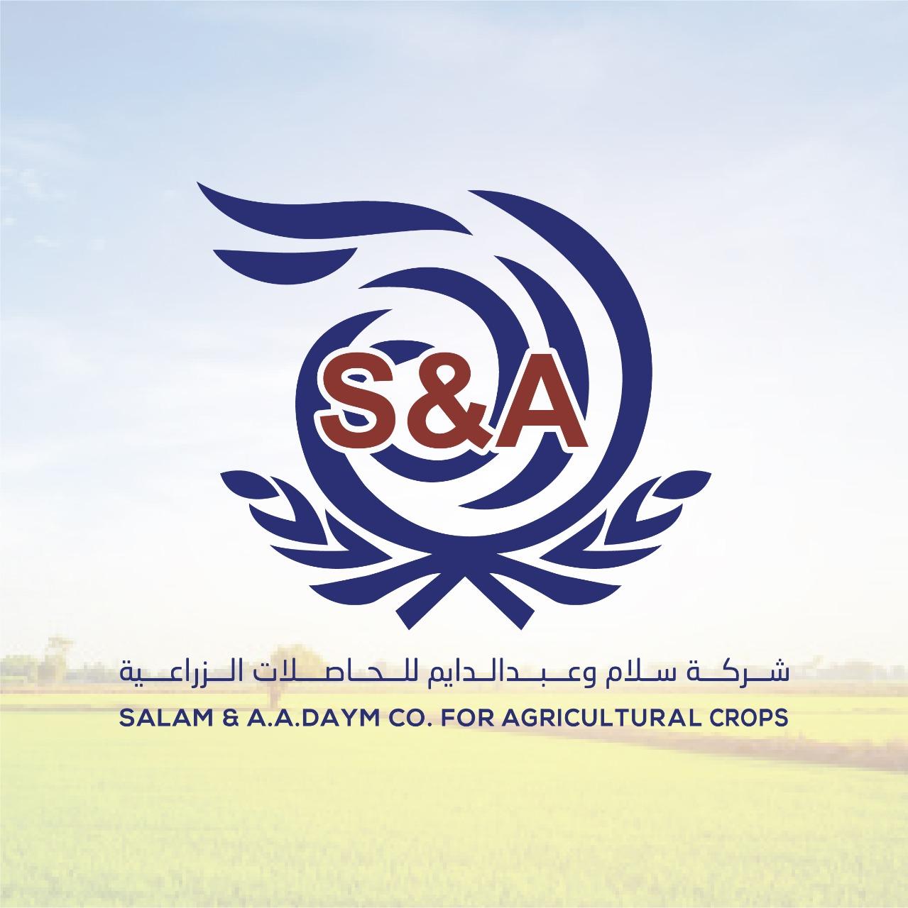 لوجو سلام و عبد الدايم للحاصلات الزراعية