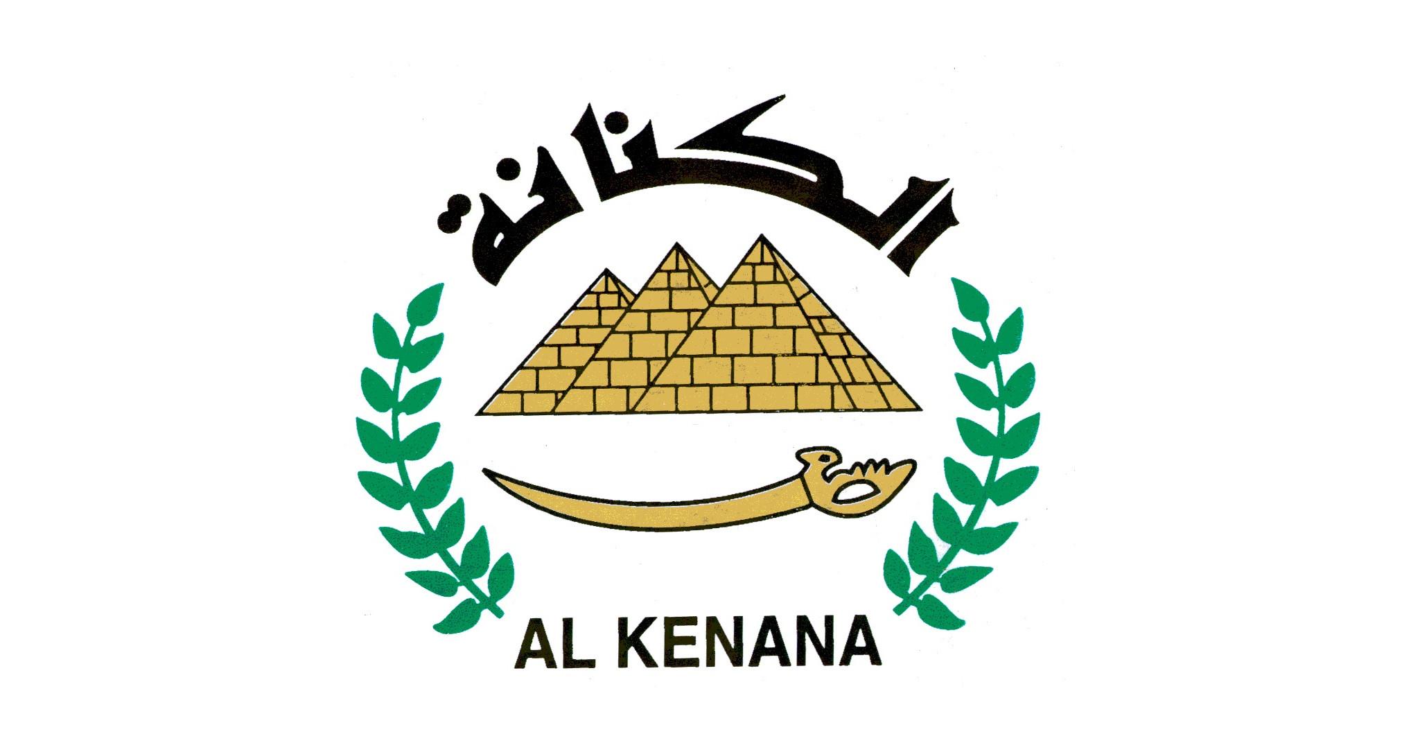 وظيفة أفراد أمن فى شركة الكنانة للأمن و الخدمات فى -السيدة زينب - القاهرة | فرصنا