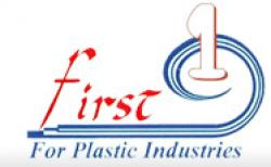 لوجو شركة شركة فرست لصناعات البلاستيكية