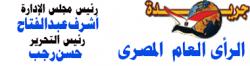 لوجو جريدة الرأى العام المصرى