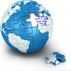 لوجو الدولية للإستيراد و التصدير  و التوكيلات التجارية