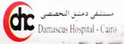 لوجو مستشفى دمشق التخصصى