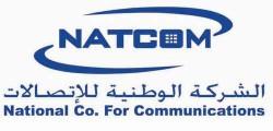 لوجو شركة الشركة الوطنية للاتصالات