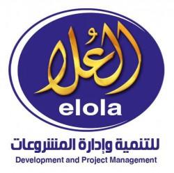 لوجو العلا للتنمية وادارة المشروعات