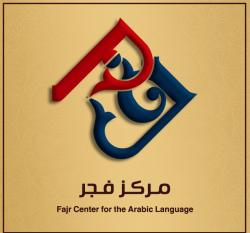 لوجو مركز فجر للغة العربية