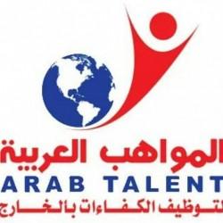 لوجو شركة شركة المواهب العربية