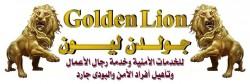لوجو شركة جولدن ليون للخدمات الامنيه