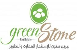 لوجو شركة جرين ستون للآستثمار العقاري والتطوير