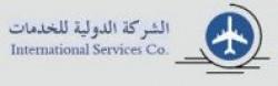 لوجو شركة الدوليه للخدمات