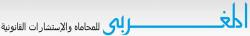 لوجو المغربى للمحاماة والإستشارات القانونية