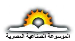 لوجو موسوعة الصناعات المصرية