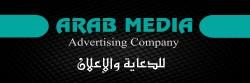 لوجو عرب ميديا