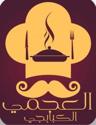 لوجو مطاعم العجمى الكبابجى