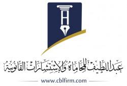 لوجو شركة مكتب الدكتور هاني عبداللطيف للمحاماه (سي بي ال)