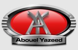 لوجو شركة ابو اليزيد لصناعه الشكمانات