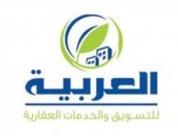 لوجو شركة العربية للتسويق العقارى