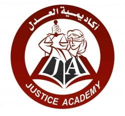 لوجو شركة أكاديمية العدل