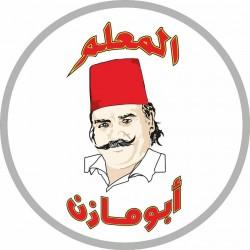لوجو شاورمة أبو مازن السورية الأصلى