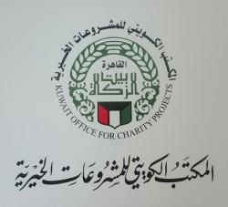 لوجو شركة المكتب الكويتي للمشروعات الخيرية