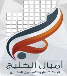لوجو شركة آميال الخليج للاستثمار العقاري