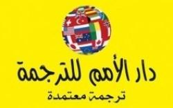 لوجو شركة دار الأمم للترجمة