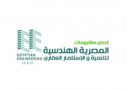 لوجو شركة مجموعة شركات المصرية الهندسية