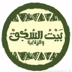 لوجو بيت السجق و زلابية