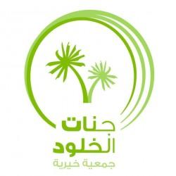 لوجو شركة جمعية جنات الخلود الخيرية