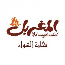 لوجو شركة مطاعم المغربل للمشويات