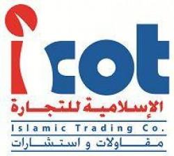 لوجو شركة الشركة الإسلامية للتجارة