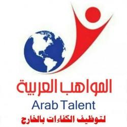 لوجو شركة المواهب العربية