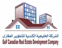 لوجو شركة الخليجية الكندية للتطوير العقاري