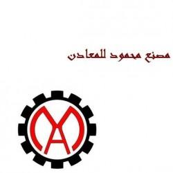 لوجو شركة مصنع محمود للمعادن