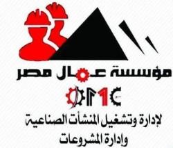لوجو شركة مؤسسة عمال مصر