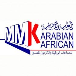 لوجو شركة الشركة العربية الافريقية للصناعات الورقية والكرتون المضلع