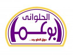 لوجو شركة حلواني ابو عمر